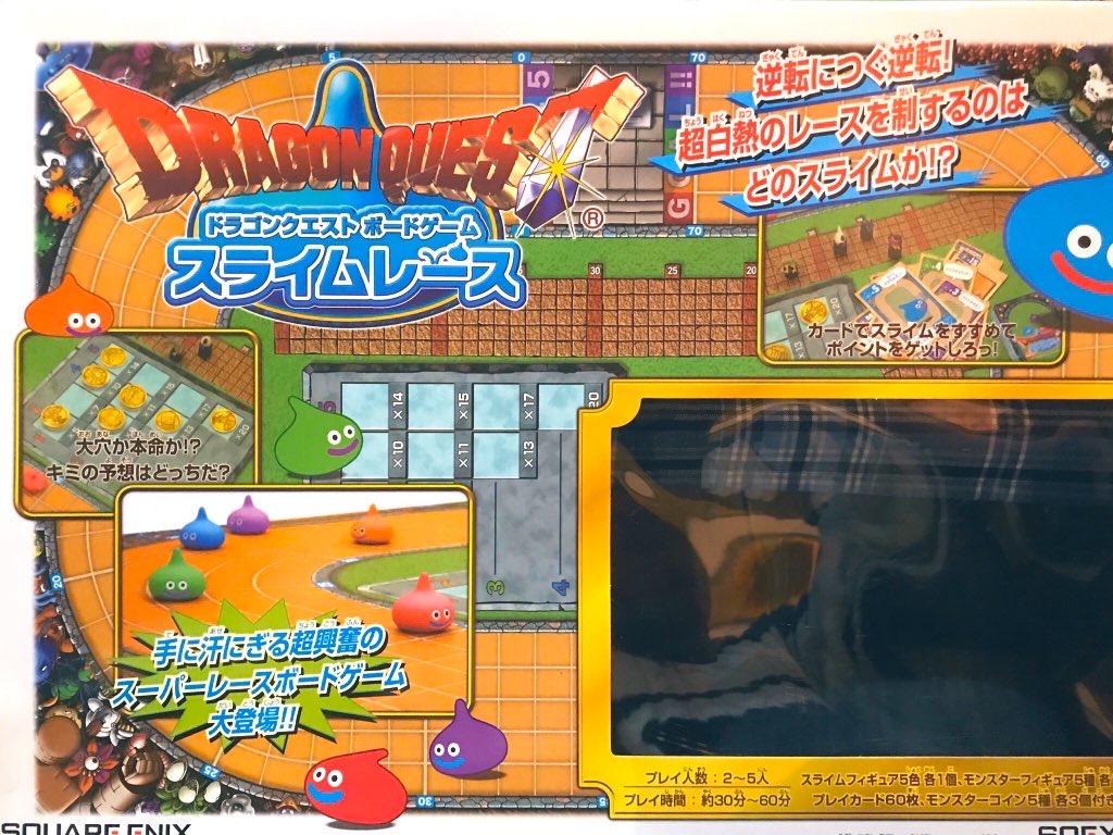 ドラゴンクエストボードゲーム|スライムレースのパッケージ