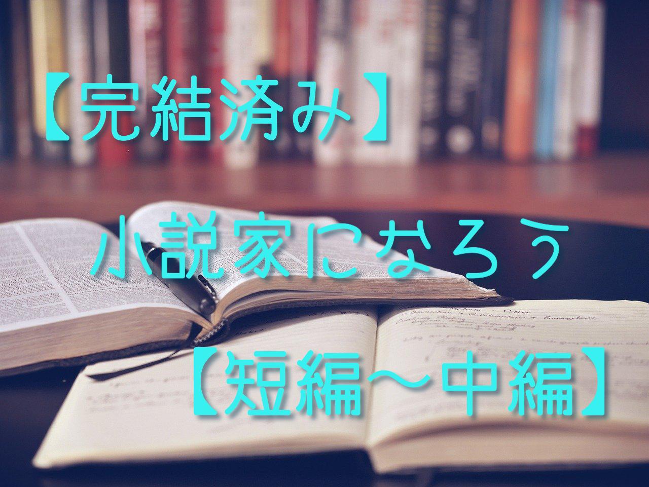 に な 完結 ろう 小説 家