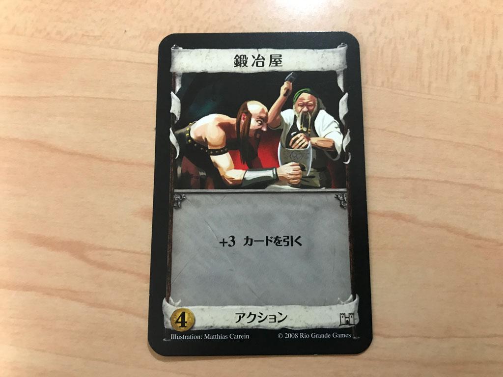 ドミニオンカード|鍛冶屋