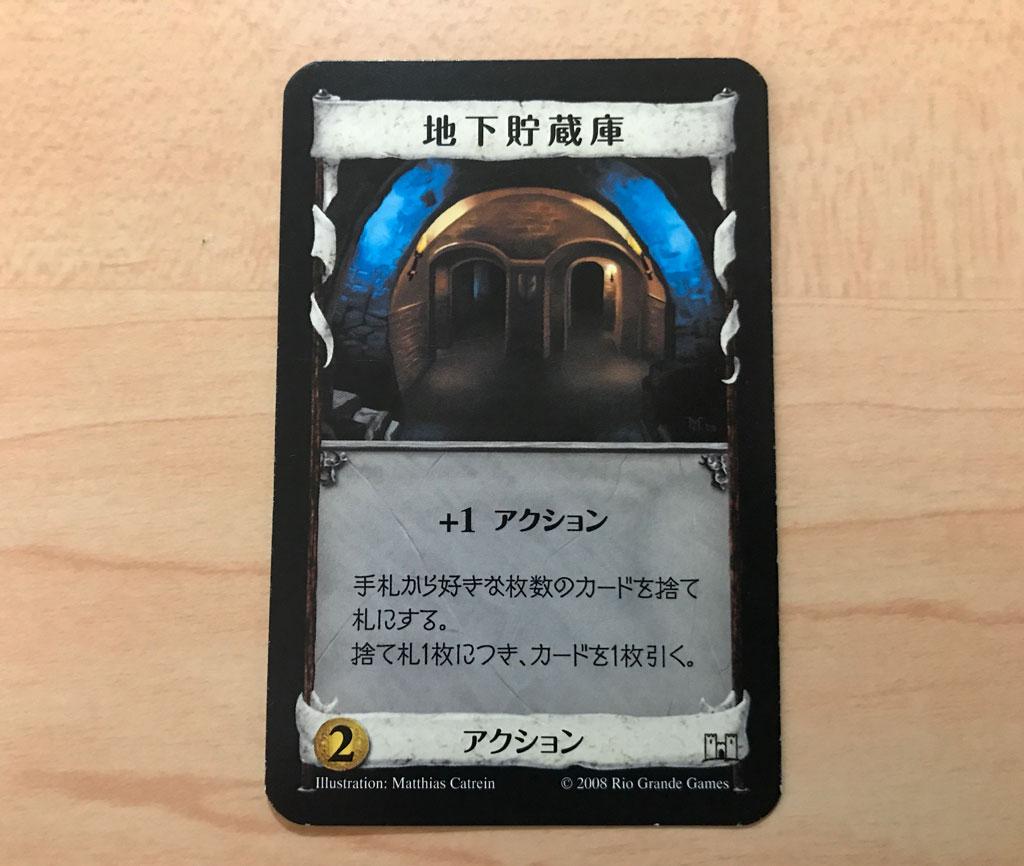 ドミニオンカード|地下貯蔵庫