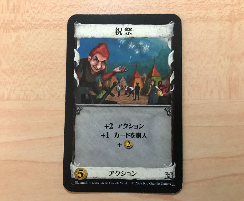 ドミニオンカード|祝祭