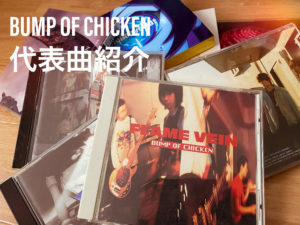BUMP OF CHICKE代表曲紹介