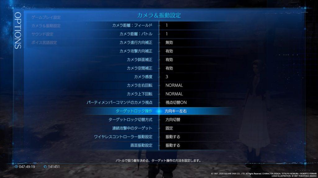 FF7R_視点切替方向キー