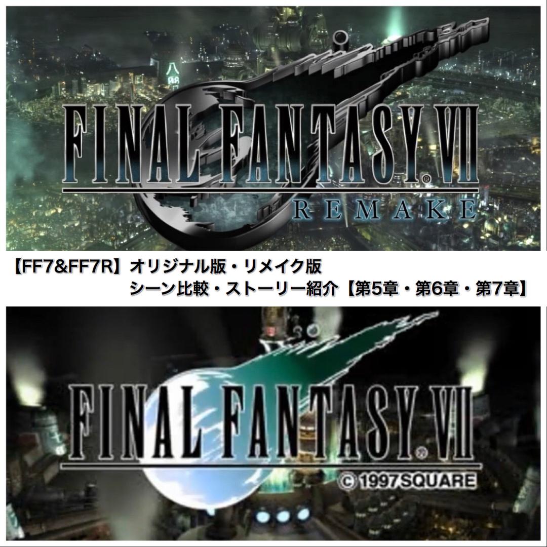FF7_5-7章