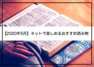 おすすめ読み物
