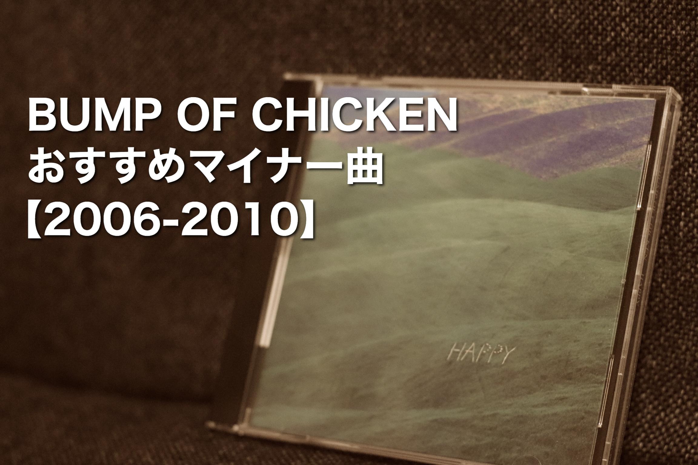 BOC2006-2010おすすめ