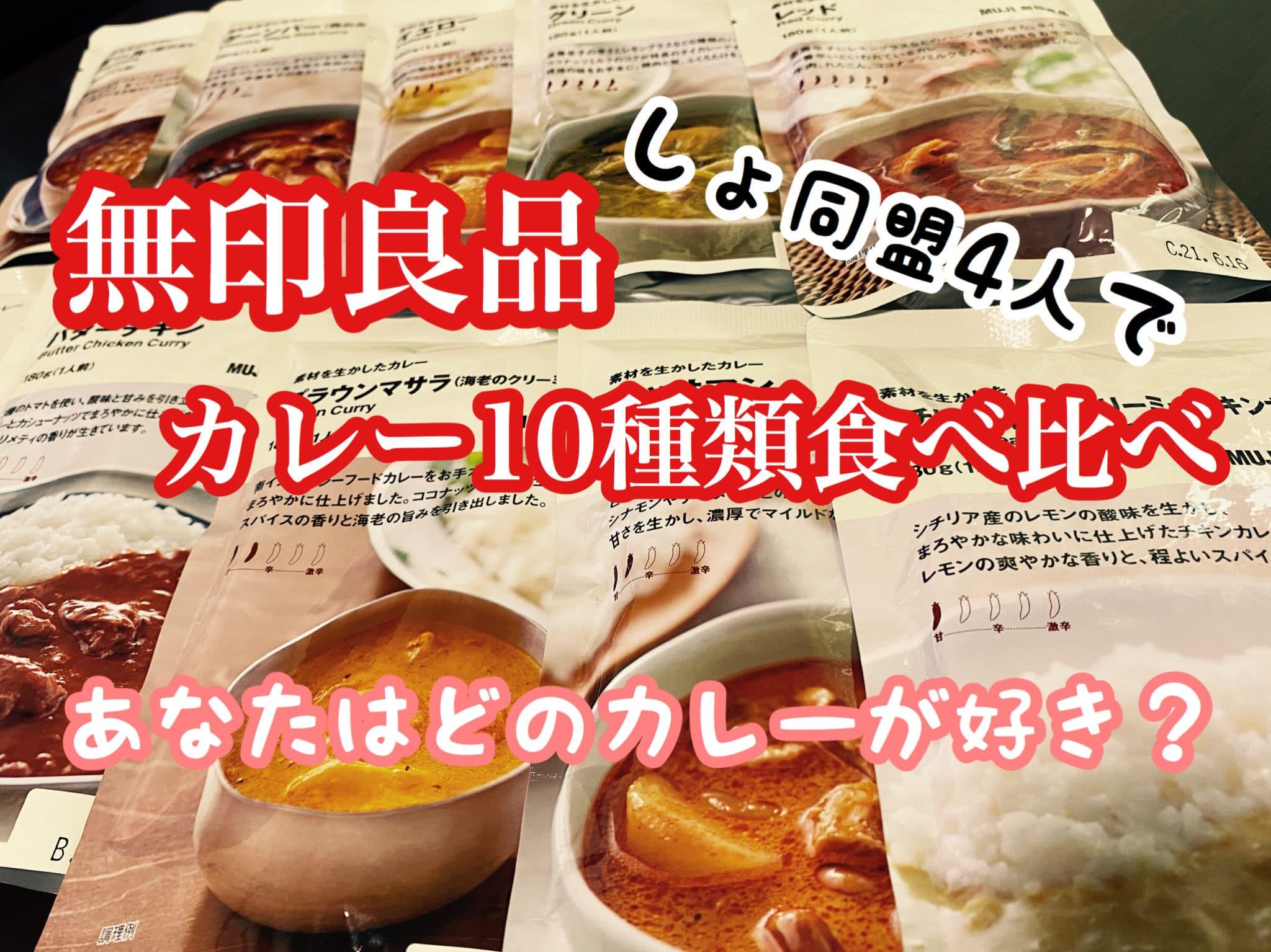 カレー10種サムネ